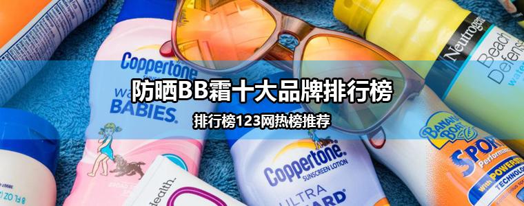 防晒BB霜十大品牌排行榜