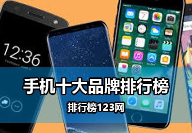 手机十大品牌排行榜