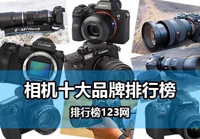 相机十大品牌排行榜
