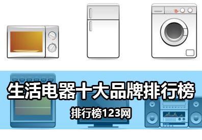 生活电器十大品牌排行榜