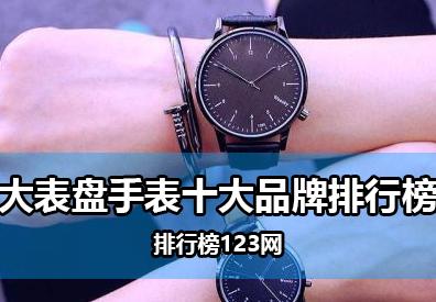 大表盘手表十大品牌排行榜