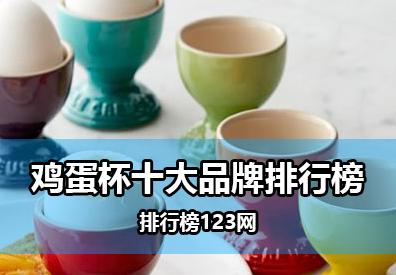 鸡蛋杯十大品牌排行榜