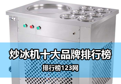 炒冰机十大品牌排行榜