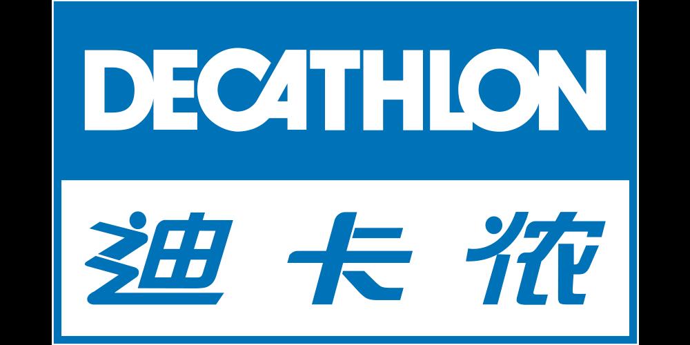迪卡侬/DECATHLON