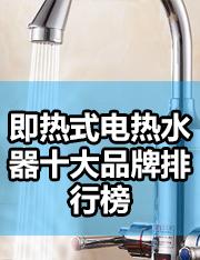 即热式电热水器十大品牌排行榜