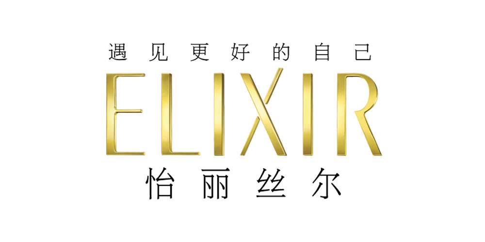 怡丽丝尔/Elixir