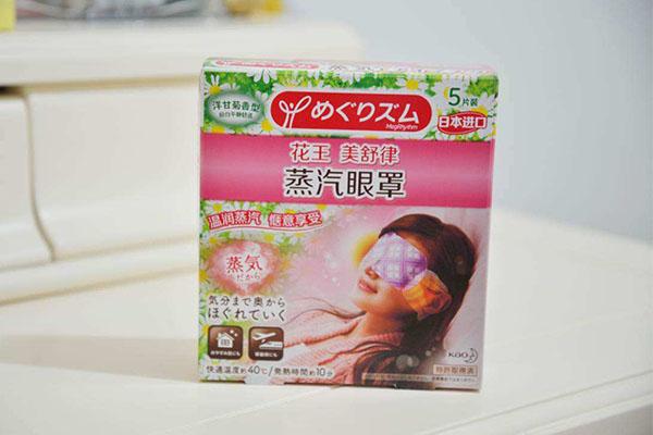 花王蒸汽眼罩使用禁忌有哪些