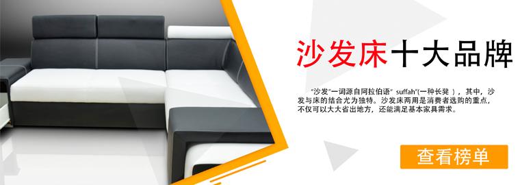 沙发床十大品牌排行榜