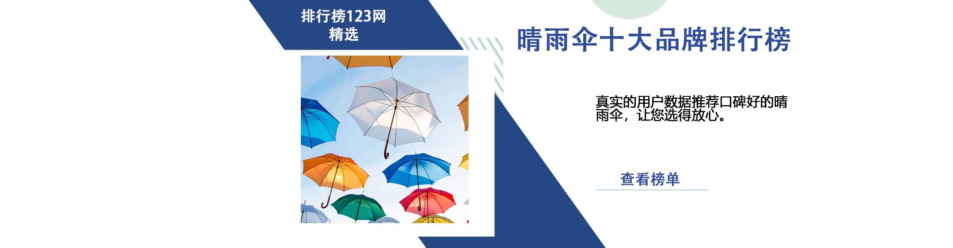 晴雨伞十大品牌排行榜
