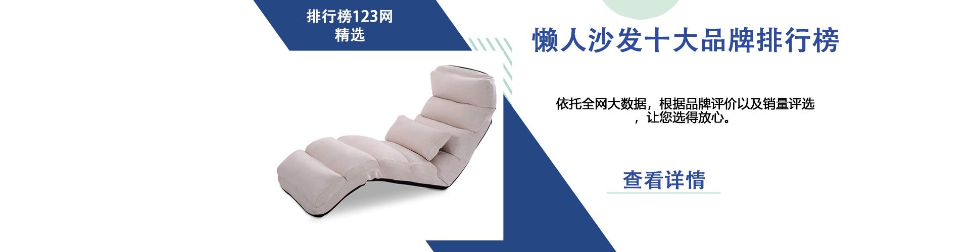 懒人沙发十大品牌排行榜