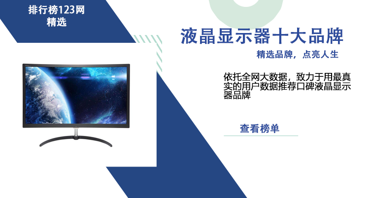 液晶显示器十大品牌排行榜