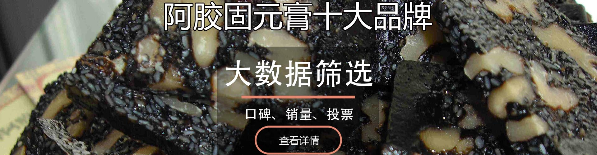 阿胶固元膏十大品牌排行榜