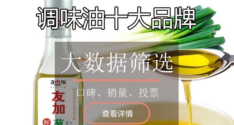 调味油十大品牌排行榜