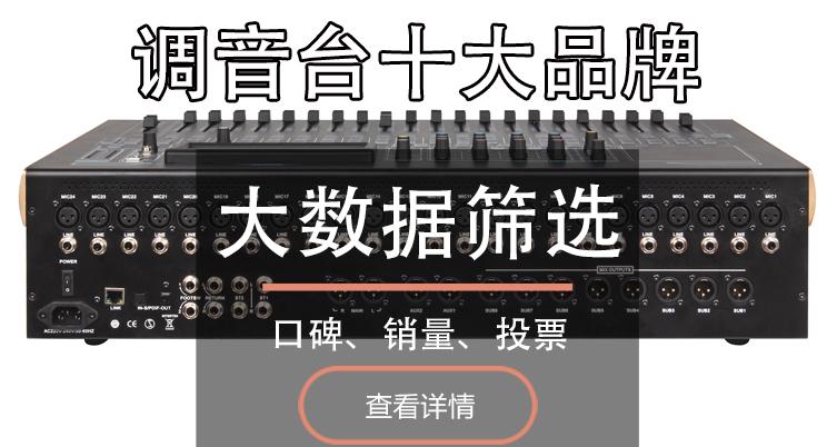 调音台十大品牌排行榜