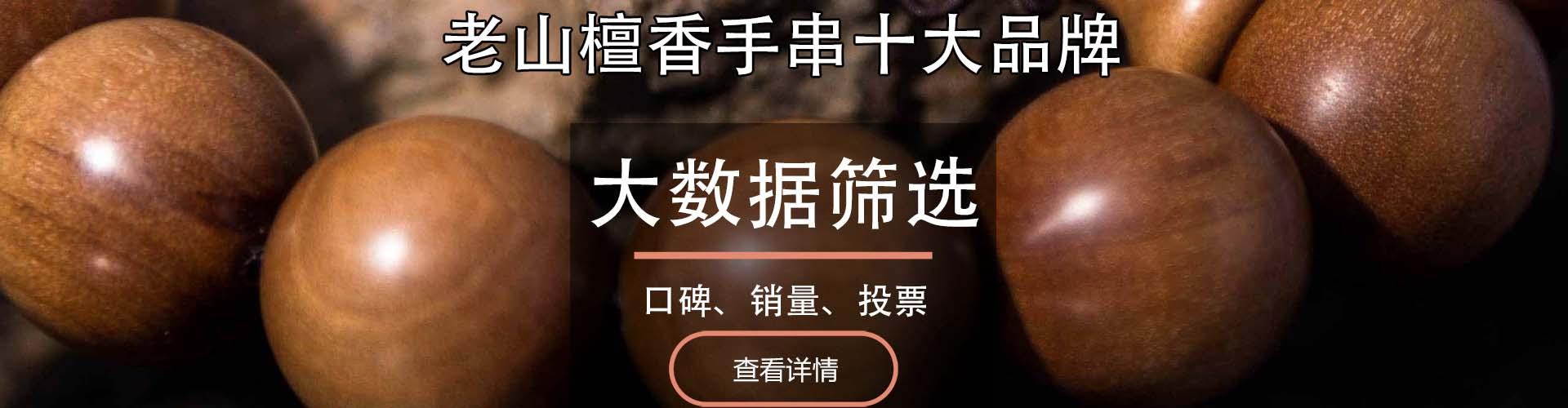 老山檀香手串十大品牌排行榜