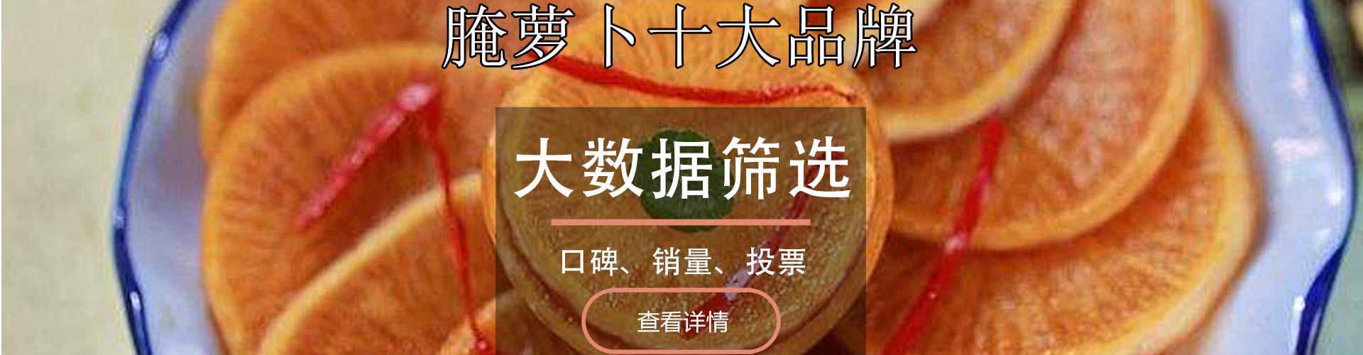 腌萝卜十大品牌排行榜