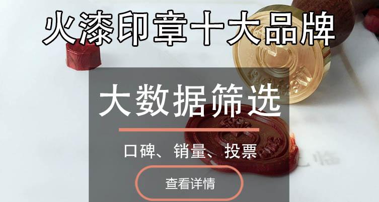 火漆印章十大品牌排行榜