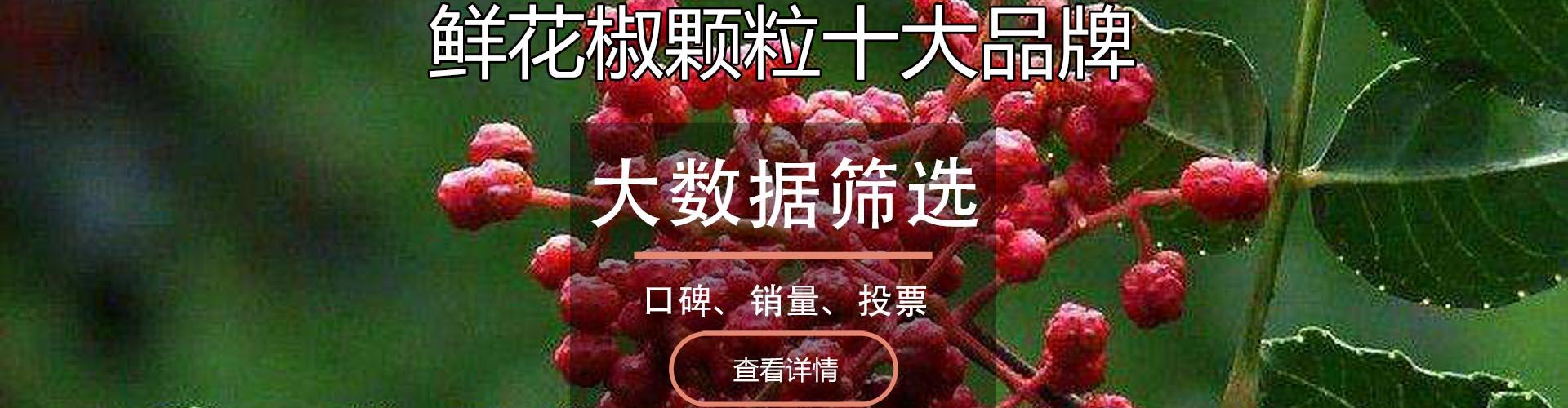 鲜花椒颗粒十大品牌排行榜