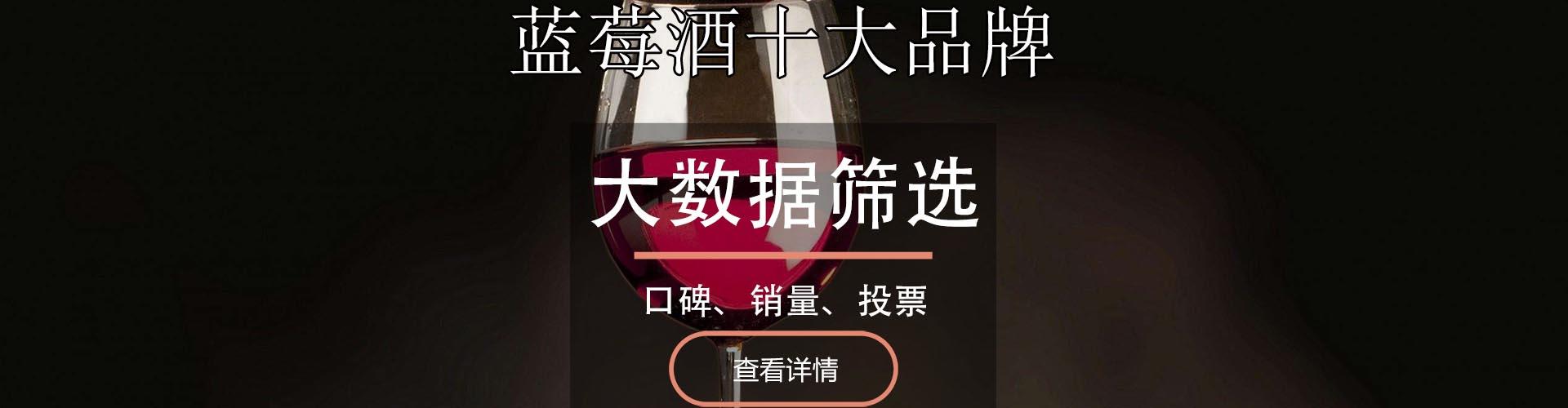 蓝莓酒十大品牌排行榜