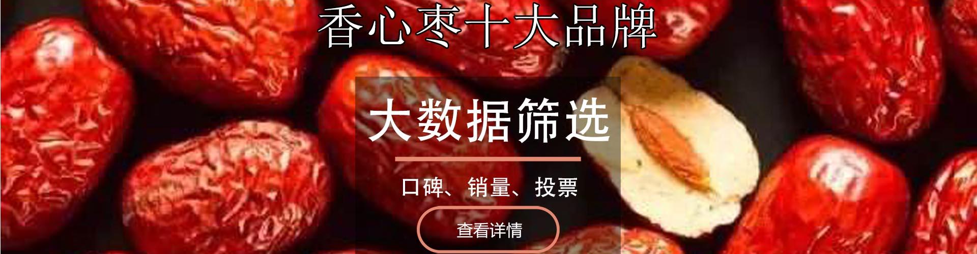 香心枣十大品牌排行榜