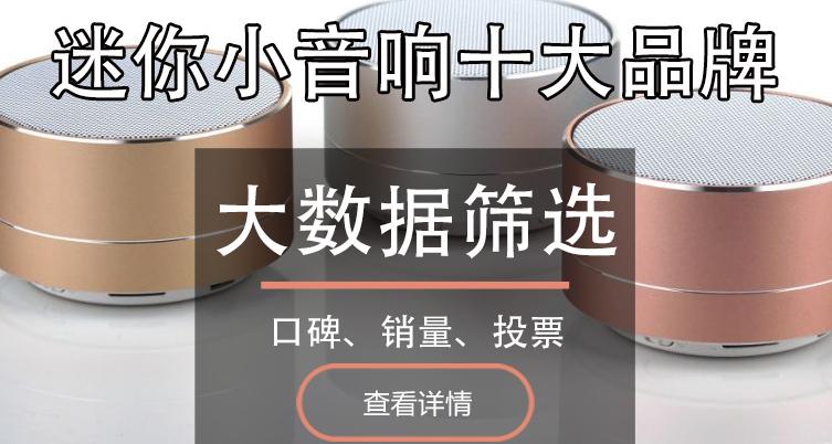 迷你小音响十大品牌排行榜