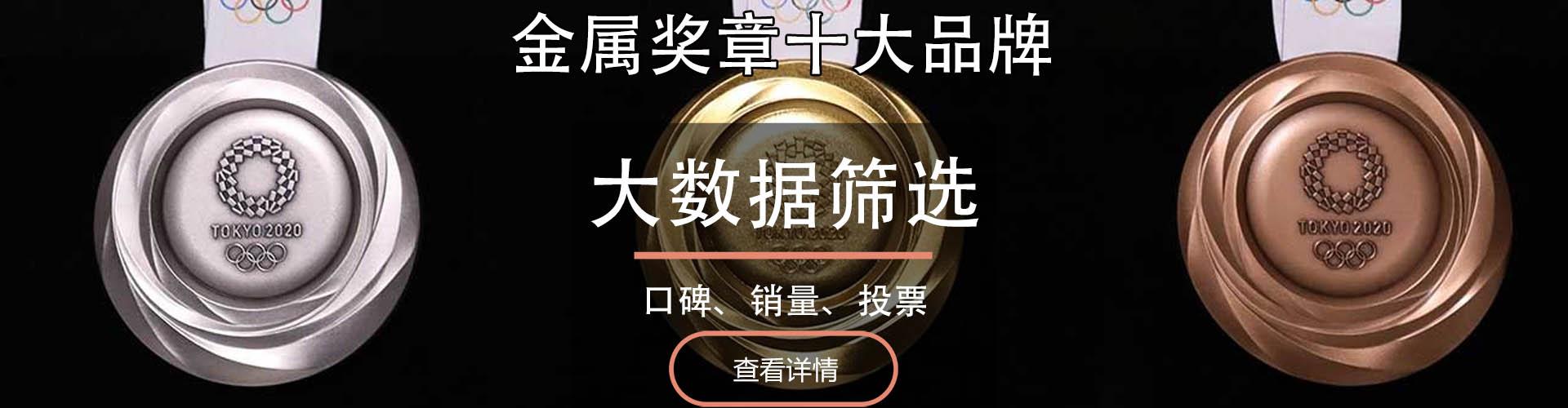 金属奖章十大品牌排行榜
