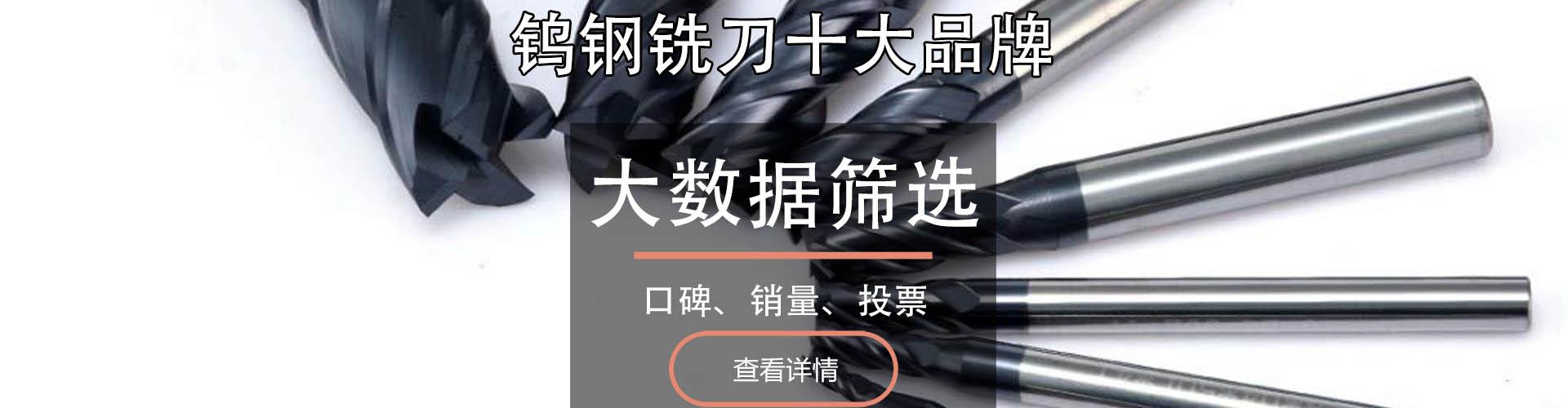 钨钢铣刀十大品牌排行榜