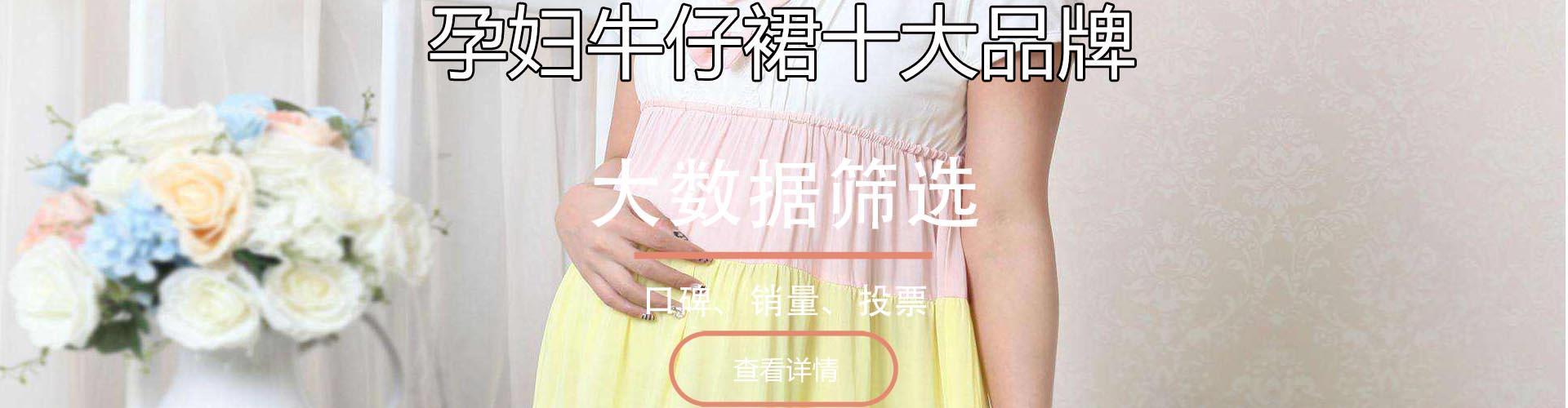 孕妇牛仔裙十大品牌排行榜