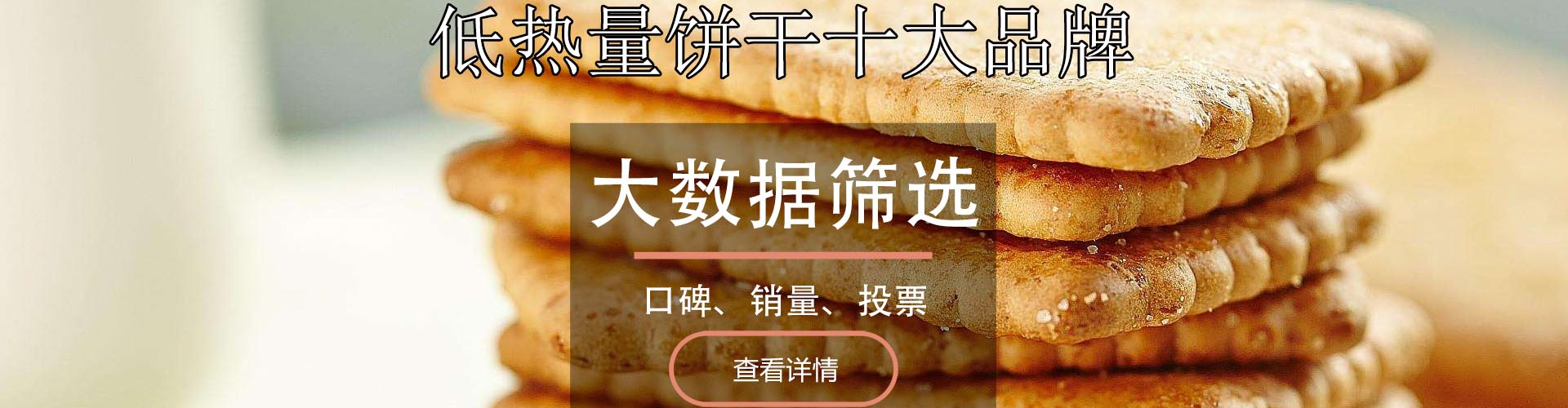 低热量饼干十大品牌排行榜