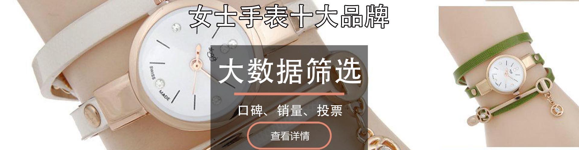 女士手表十大品牌排行榜