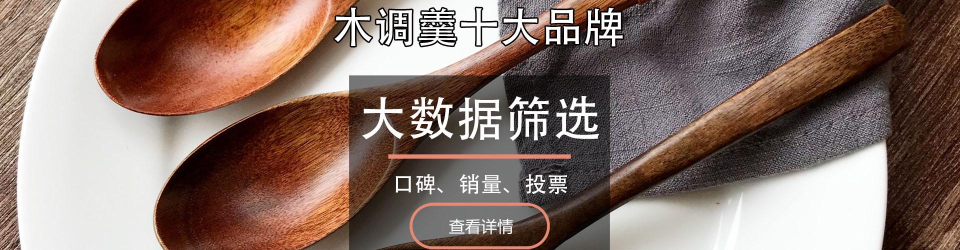 木调羹十大品牌排行榜