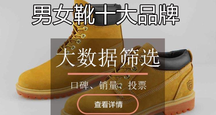 男女靴十大品牌排行榜