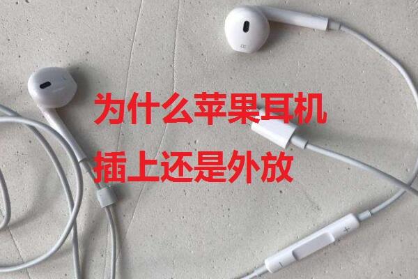 为什么苹果耳机插上还是外放