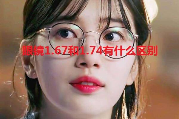 眼镜1.67和1.74有什么区别