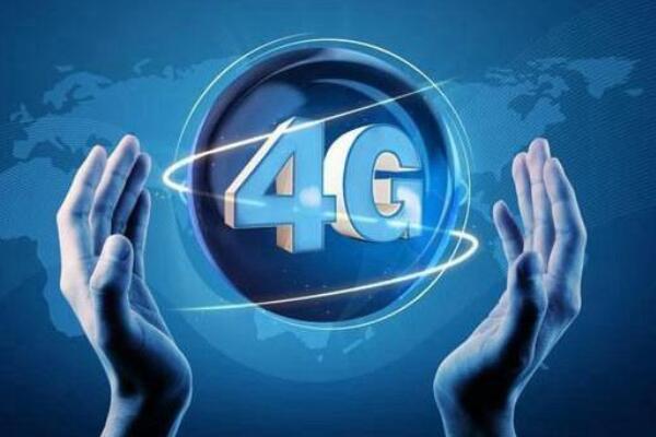 4G网络速度是多少
