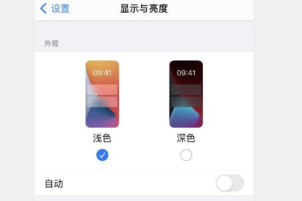 iphone浅色外观怎么设置