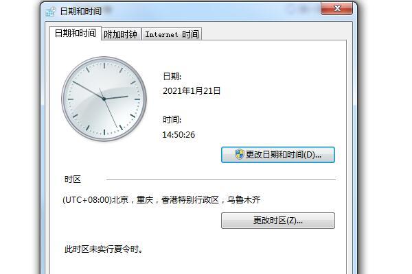XP如何修改电脑时间