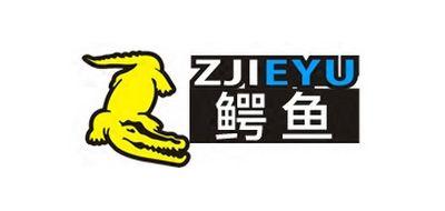 中大鳄鱼/ZJIEYU