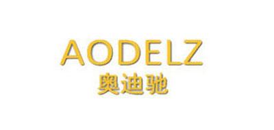 奥迪驰/AODELZ