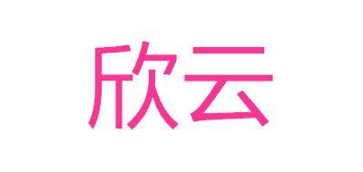 欣云/HINCLOUD