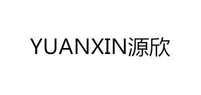 源欣/YUANXIN