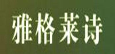 雅格莱诗/YCL
