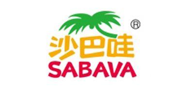 沙巴哇/SABAVA