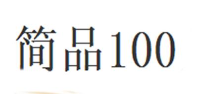 简品100