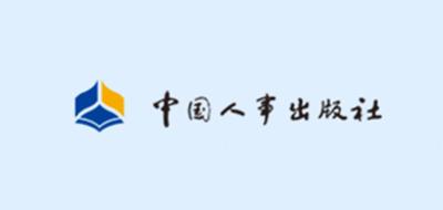 中国人事社劳动社