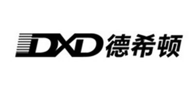德希顿/DXD