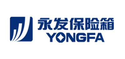 永发/YONGFA