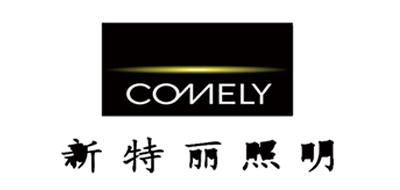 新特丽/COMELY