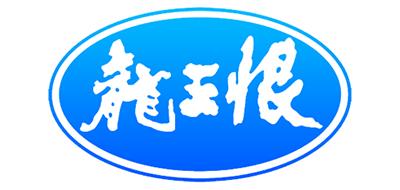 龙王恨/LOONVA