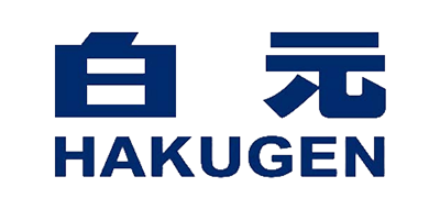 白元/HAKUGEN